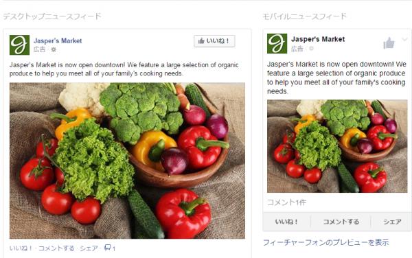 Facebook投稿を宣伝する