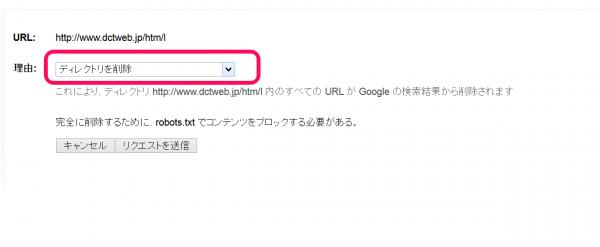 URLの削除2