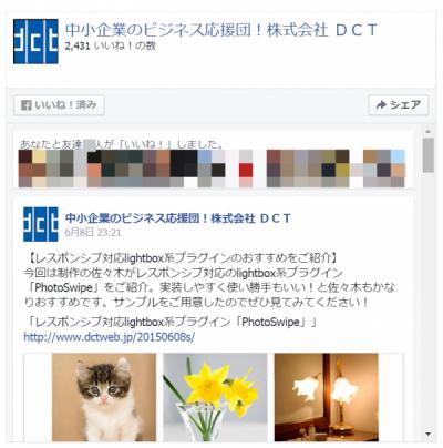 カバー写真なし+Faceook投稿ありPage Plugin