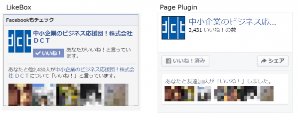 Facebook likebox page plugin 比較