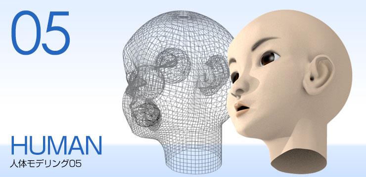 人体モデリング05