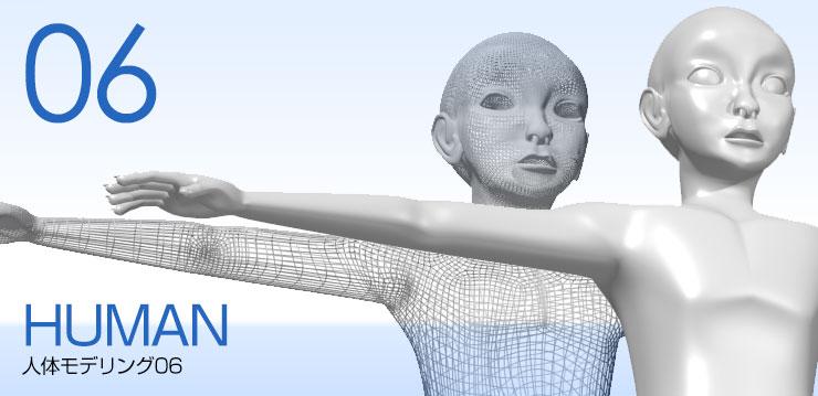 人体モデリング第06回