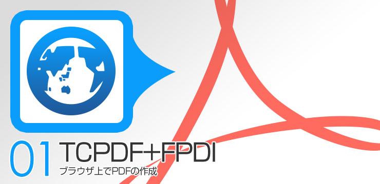 ブラウザ上でPDFの作成