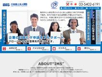 ims_mini