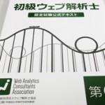 初級ウェブ解析士認定試験を受験しました。
