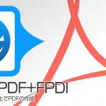 ブラウザ上でPDFを作成する方法【第01回】