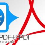 ブラウザ上でPDFを作成する方法【第02回】