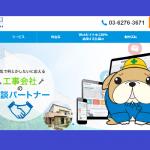 専門工事店業向けウェブサイト「工事店応援団」リニューアルオープン!